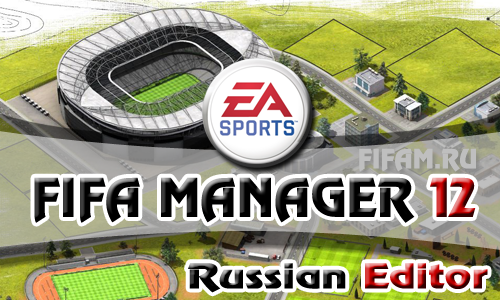 FIFA Manager 12: Русский редактор
