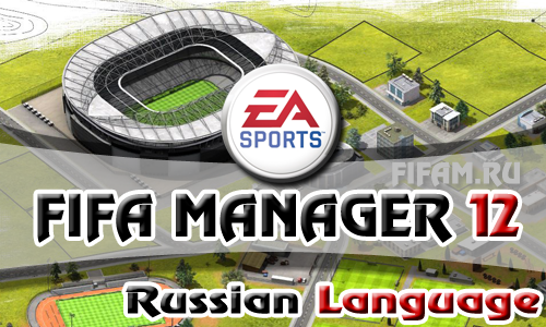 FIFA Manager 12: Русификатор v.0.1