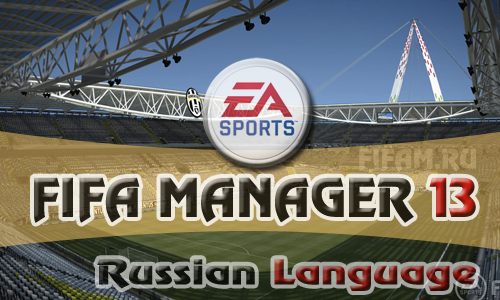 FIFA Manager 13: Русификатор v.0.2