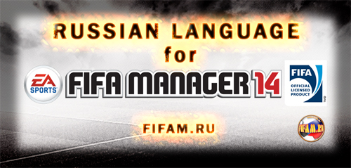 FIFA Manager 14: Русификатор v.0.1
